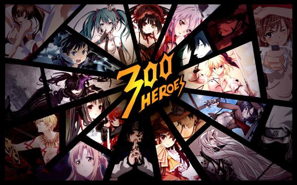 300英雄截图2