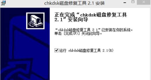 chkdsk磁盘修复工具截图3