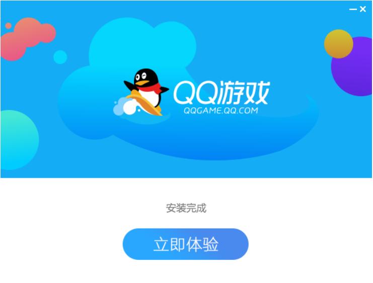 QQ游戏2020截图1