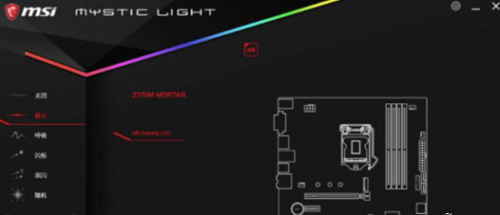MSI Mystic Light截图1