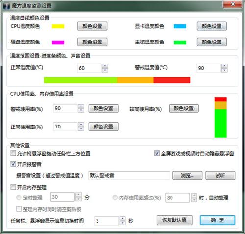 魔方温度检测软件截图4