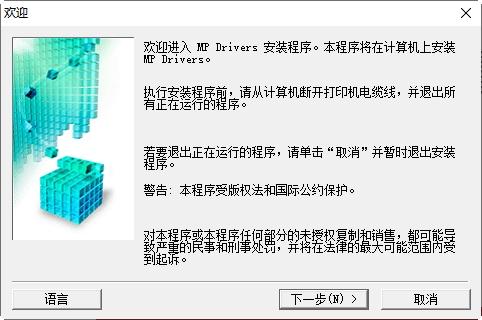 佳能G2810打印机驱动截图1