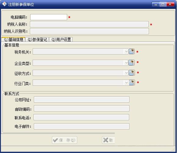 福建省地方税务局社会保险费申报系统