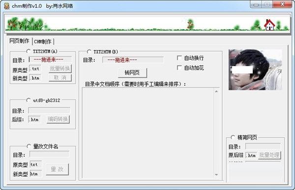肖水网络chm制作工具截图1