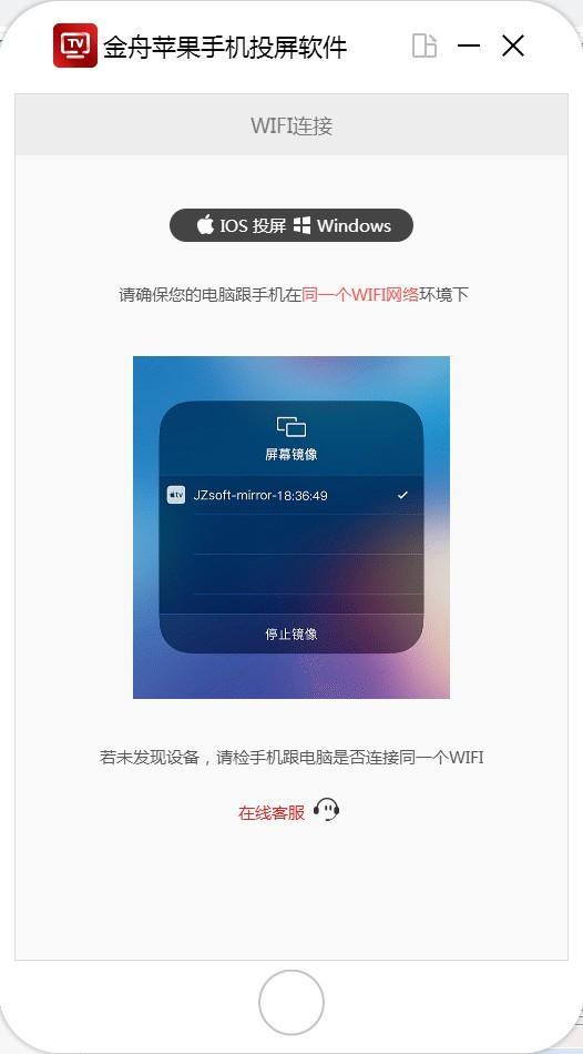 金舟苹果手机投屏软件截图4