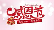 感恩节推荐软件合集