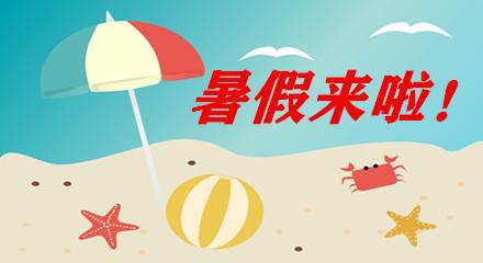 暑假必�滠�件推�]