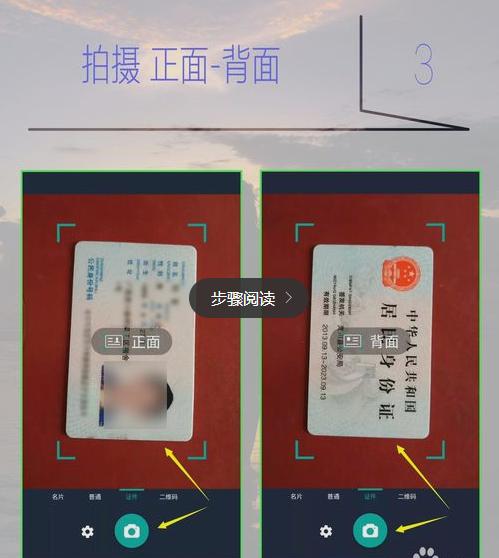 坚果云扫描怎么扫描身份证3