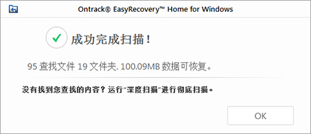 EasyRecovery(数据恢复软件)