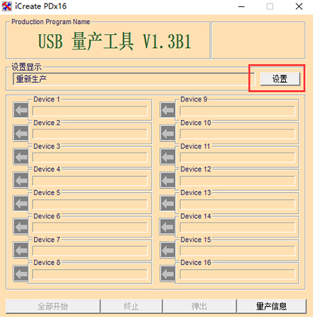 金士顿u盘修复工具(iCreate PDX16)