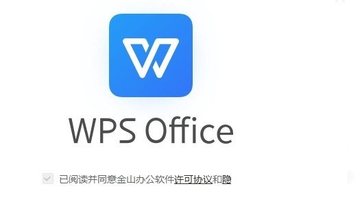 WPS Office2020 v11.1.0.9098