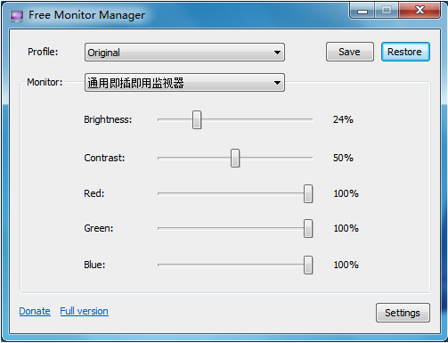 Free Monitor Manager截图1
