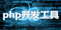 PHP开发工具合集